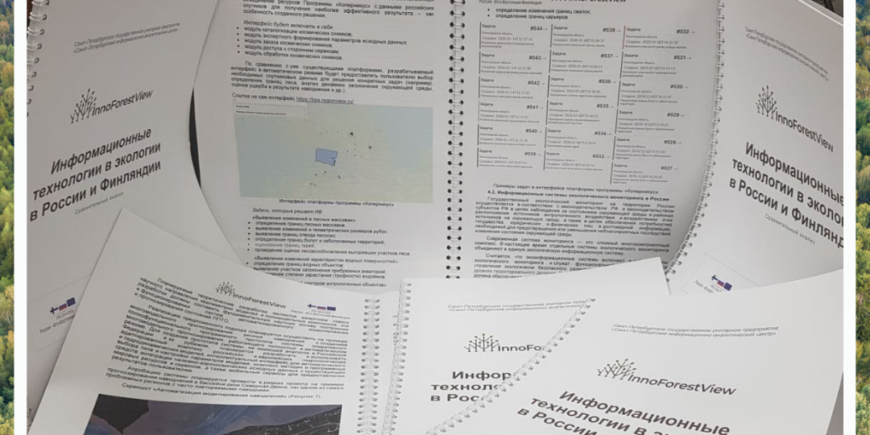 """Research reports """"Information technologies in ecology in Russia and Finland"""""""